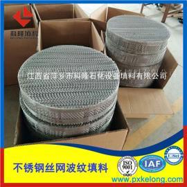 304材质CY700丝网波纹填料在精馏塔应用效果