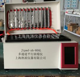 定制60孔全自动氮气浓缩仪定时定量 12孔氮气吹扫装置