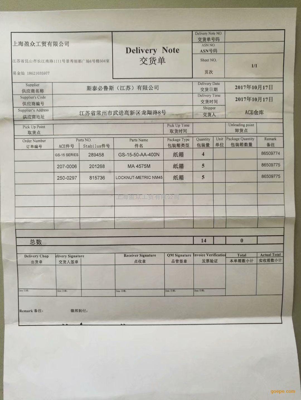 ACE橡胶-金属隔振器AAM-5642 AAM-5220