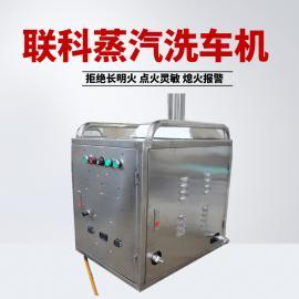 小型蒸汽清洗机