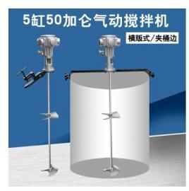 50加仑5气缸气动搅拌机工业涂料油漆搅拌器油墨横板式油漆搅拌机