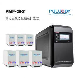 普洛帝PMF-2801多通上下游颗粒计数器