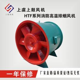 消防高温风机HTF(B)耐高温混流风机