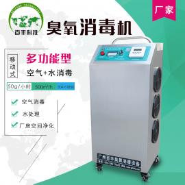 百丰BF-XD-50g医院医疗室多功能臭氧消毒机