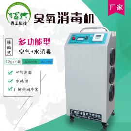 百丰BF-XD-60g手术室病房多功能臭氧消毒机