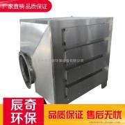 辰奇环保抽屉式活性炭环保箱/蜂窝式活性炭环保设备/吸附箱