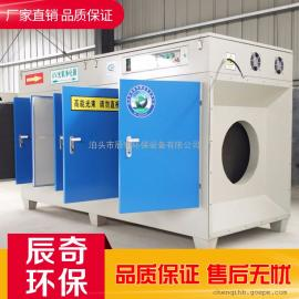 辰奇环保光氧催化净化器 光氧废气净化器净化器处理厂家