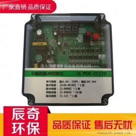 辰奇环保除尘喷吹控制仪数字控制8路10路12路20路脉冲控制仪