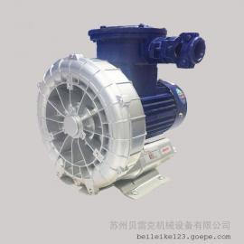 1.1kw防爆高压风机 粉粒体输送防爆风机 防爆旋涡风机