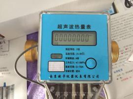 红外通讯超声波热量表