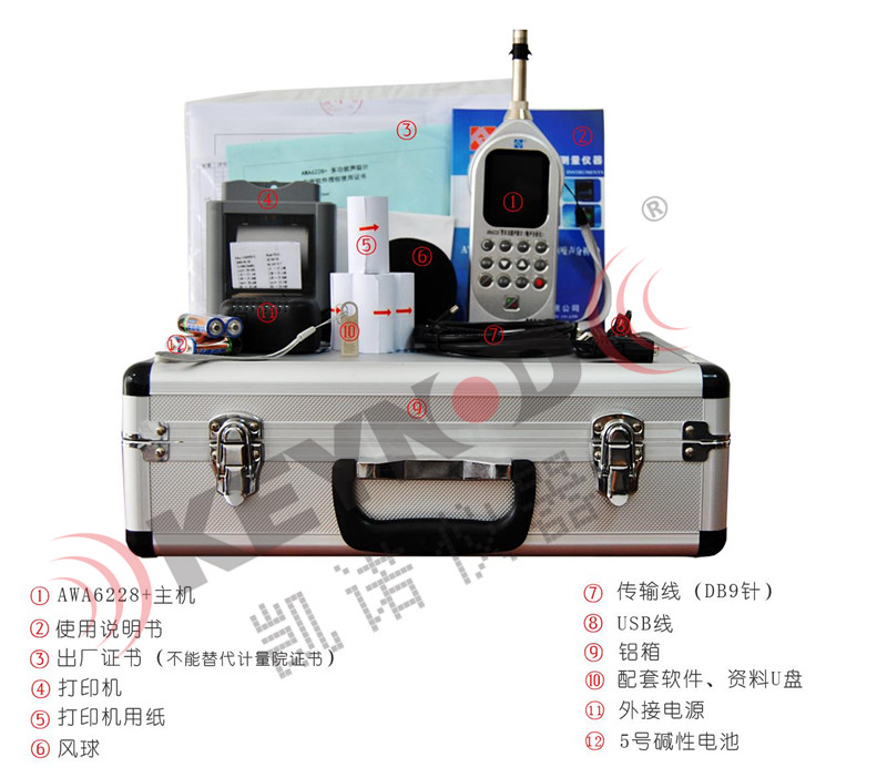 频谱分析多功能声级计-AWA6228+
