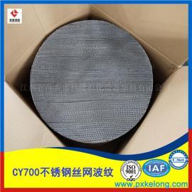 丝网波纹规整填料304材质CY700丝网波纹精馏塔