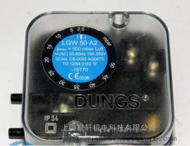 DUNGS冬斯压力开关LGW50A2