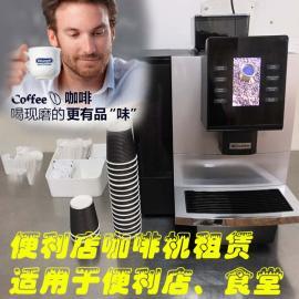 展会临时租赁全自动咖啡机租赁短期展会咖啡机租赁