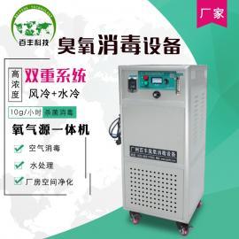 百丰BF-YE-10g医院污水处理氧气源臭氧一体机