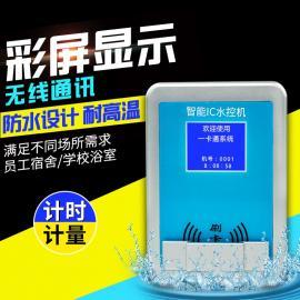 TK-5001 学校浴室扣费水控机/分体水控机
