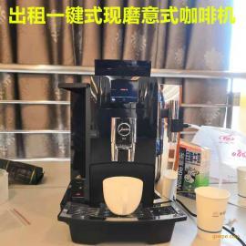 咖啡机租赁 咖啡机临时租赁 出租全自动咖啡机