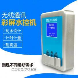 分体水控机 浴室IC卡刷卡收费机 澡堂淋浴控水机