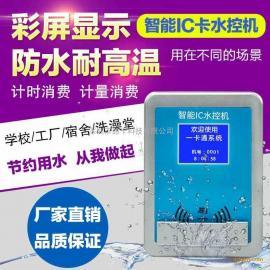 公共浴室控水机 分体水控机 IC卡水控扣费机