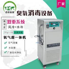百丰BF-YE-30g废气废水氧气源臭氧一体机