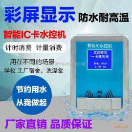 计时计量澡堂刷卡控水机 通卡IC卡控水设备 分体水控机