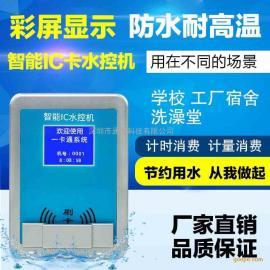 企业浴室分体水控机 计时计量收费控水机