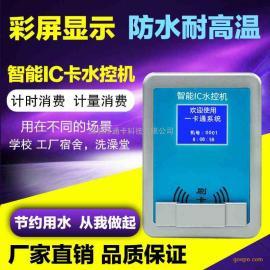 分体式水控机 计时计量控水器 集体澡堂浴室刷卡扣费机