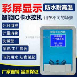 分�w水控�C IC卡洗澡刷卡�C �W校浴室�崴��水控制器