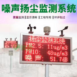 扬尘在线监测系统 扬尘检测仪 pm2.5扬尘检测设备