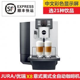 优瑞 X8商用全自动咖啡机瑞士进口21种饮品制作