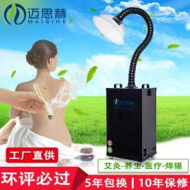 艾灸设备消烟器光氧废弃处理器旱烟净化器艾灸抽烟机排烟器