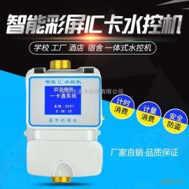 学校宿舍热水控制器 通卡一体水控机吸系统