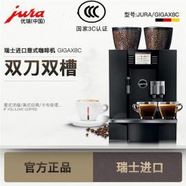 优瑞X8C商用意式全自动咖啡机 自动上水
