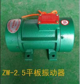 ZW-2.5附著式平板振�悠�