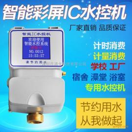 淋浴限量刷卡一�w水控�C 浴室�水控制器