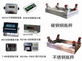 SCS-G型本安防爆电子钢瓶秤
