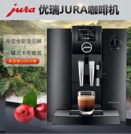 JURA优瑞F8家用全自动咖啡机 意式特浓咖啡机