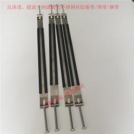 工业水处理反渗透/超滤/纳滤膜壳/管道/不锈钢衬胶箍带/绑带/捆带