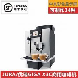 优瑞GIGA X3c全自动咖啡机商用意式咖啡机