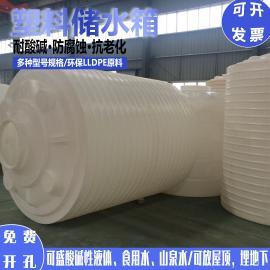 塑料搅拌桶|20吨塑料储存罐|工业塑料桶