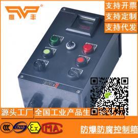控制柜 防爆防腐控制箱 BXK8050系列粉尘