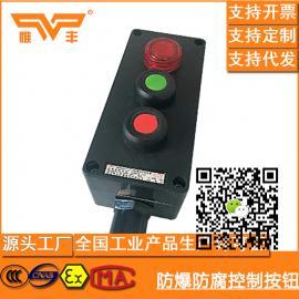 按钮开关 防爆防腐控制按钮 BZA8050系列粉尘
