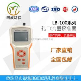 LB-100(1000)型beplay体育中国官网孔口流量校准器 校准总悬浮颗粒物采样器