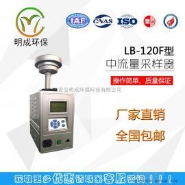 滤膜重量法采集大气中颗粒物智能中流量粉尘采样器LB-120F