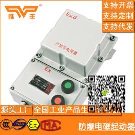防爆起动器 BQC系列粉尘防爆电磁起动器(ⅡB、ⅡC)