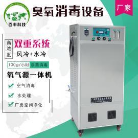 百丰BF-YE-100g医院污水水处理氧气源臭氧一体机