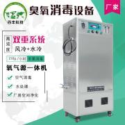 百丰BF-YE-150g化妆品厂污水处理氧气源臭氧一体机