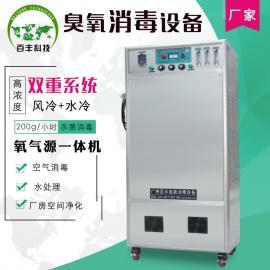 百丰BF-YE-200g生产车间污水高浓度氧气源臭氧一体机