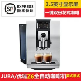 JURA/优瑞 Z6全自动咖啡机一键双杯咖啡商用意式