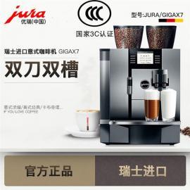 优瑞GIGAX7瑞士进口全自动咖啡机 商用意式